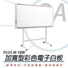 【高士資訊】PLUS 普樂士 M-18W 電腦式 加寬型 彩色 電子白板 單片 隨機附腳架 不含安裝及印表機