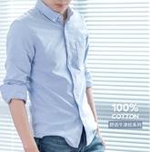 牛津紡襯衫男士長袖純棉純色休閒學生韓版襯衣