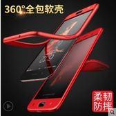 OPPO R9 xit奇缘360度硅胶防摔軟殼