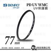 【聖影數位】百諾 BENRO 77mm PD UV WMC 保護鏡 薄框 防水 抗油汙 防刮