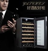 電子紅酒櫃 科蒂斯風冷電子恒溫28支紅酒櫃子家用冰吧茶葉冷藏櫃紅酒冰箱酒櫃 DF 萬聖節狂歡