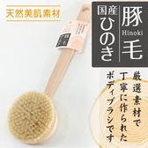 日本 MARNA 天然 美肌 豬毛 去角質 起泡 身體刷 【6306】
