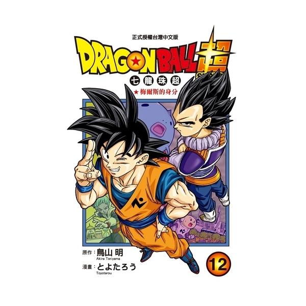 DRAGON BALL超七龍珠超(12)