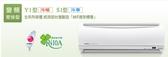 《日立 HITACHI》壁掛式冷暖 精品(Y) 系列 R410A 變頻1對1 RAS-28YK1/RAC-28YK1 (含基本安裝)