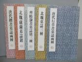 【書寶二手書T1/藝術_PPL】唐代楷書墓誌兩種_北魏墓誌三種等_共5本合售