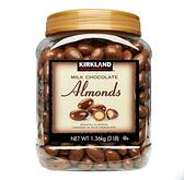 【現貨】Kirkland Signature 科克蘭 杏仁巧克力 1.36公斤