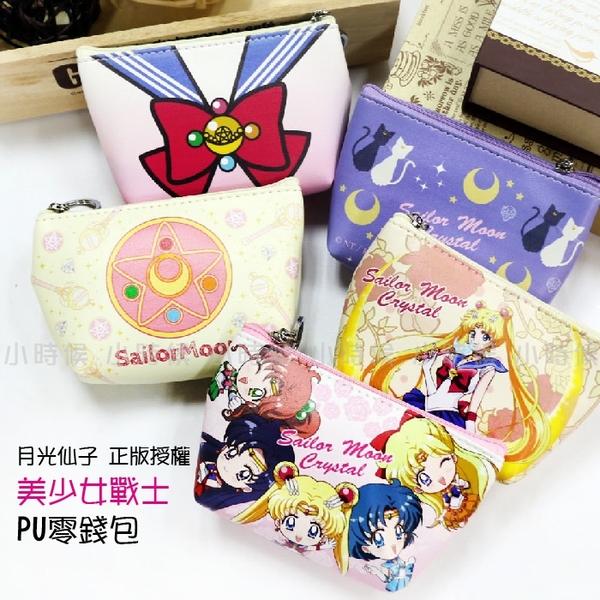 ☆小時候創意屋☆ 月光仙子 正版授權 美少女戰士 PU 零錢包 卡片包 收納包 鑰匙包 短夾 化妝包