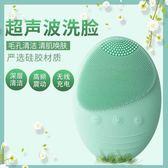潔面儀防水矽膠無線充電細軟刷聲波毛孔清潔洗臉器去黑頭美容神器