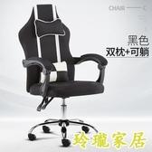 電腦椅 靠背簡約家用座椅可躺老板椅子辦公宿舍轉椅游戲電競椅 【免運】