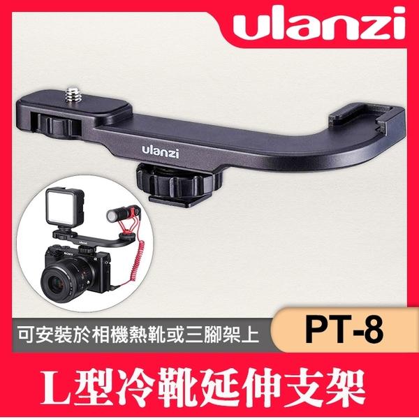 【PT-8】冷靴座 延長桿 1/4孔 延伸支架 Ulanzi 延伸配件 J L型 熱靴 外接 麥克風 LED 攝影燈