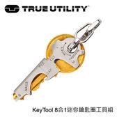 TRUE UTILITY KeyTool 8 合1 迷你鑰匙圈工具組TU247 居家