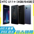 【晉吉國際】HTC U11+ 4GB/6...