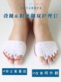 分趾器 重疊趾錯趾拇外翻雙護理套男女分趾腳趾腳指套五孔固定舒適矯正器 現貨快出