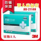3M 防蹣寢具 單人標準 床包套 3.5x6.2尺 AB-2114N 防螨保證 公司貨