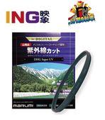 【24期0利率】marumi DHG Super UV L390 77mm 保護鏡 (高檔型) 彩宣公司貨 保護鏡
