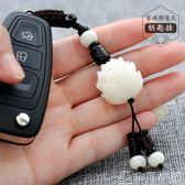 鑰匙扣 手工菩提根雕刻蓮花高檔汽車鑰匙扣男女款情侶創意禮品車鑰匙掛件      非凡小鋪