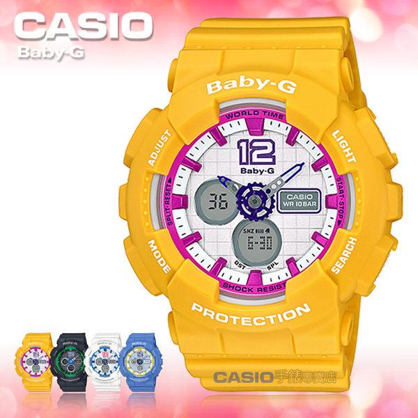 CASIO 卡西歐 手錶專賣店 BABY-G BA-120-9B DR 女錶 樹脂錶帶 防震 世界時間 倒數計時器