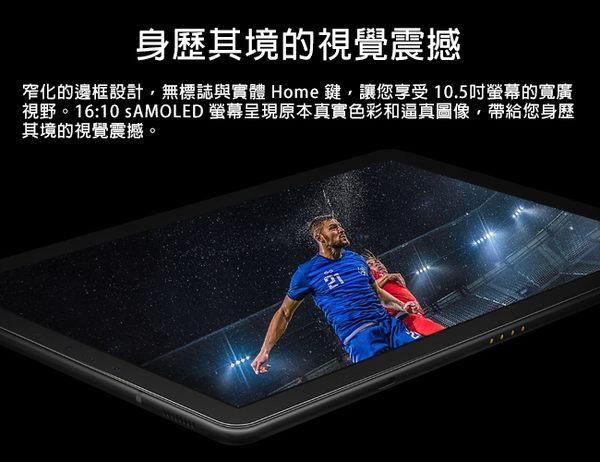 SAMSUNG Galaxy Tab S4 (T830) 64G 10.5吋 WIFI平板電腦