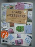 【書寶二手書T9/美工_ZGE】私的手作物-48款超質感個性雜貨_吉川智子_附光碟