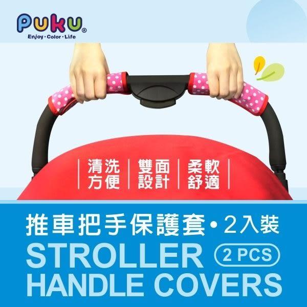PUKU 推車把手保護套2入 (水點/粉點)