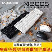 注音鍵盤香港臺灣注音雷柏辦公鍵盤倉頡繁體注音無線鍵盤套裝  color shopYYP