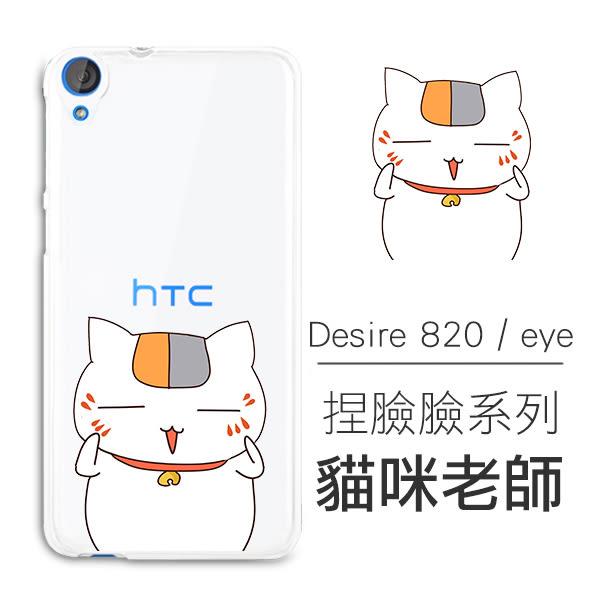 [HTC Desire 820 / eye] 捏臉臉系列 超薄TPU 客製化手機殼 麥噹噹 辛普森 霸子
