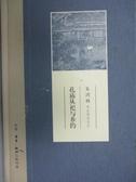 【書寶二手書T8/宗教_IRX】孔廟從祀與鄉約_朱鴻林
