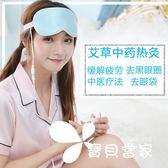 艾草灸眼部按摩器去眼袋皺紋黑眼圈熱敷眼罩緩解眼睛疲勞護眼儀器