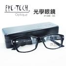 【橘子樹眼鏡】 Eye Tech 小碎鑽...