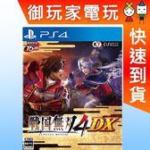 ★御玩家★預購 PS4 戰國無雙 4 DX 日文版 3/14發售