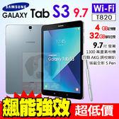 Samsung Galaxy Tab S3 9.7 Wi-Fi 平板電腦 贈5200行動電源+螢幕貼 T820 0利率 免運費