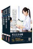 2019年台灣菸酒從業職員[行銷企劃]套書(不含消費者行為)(贈英文單字本)(S156E18-1)