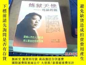 二手書博民逛書店煉獄天使罕見簽名本12955 王克舉 黑龍江人民出版社 ISBN