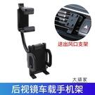 後視鏡手機架 支撐架 車載手機架出風口卡扣式汽車手機座後視鏡手機導航支架多功能通用
