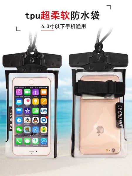 OPPO手機防水袋通用潛水套觸屏華為手機防水套密封溫泉游泳保護套
