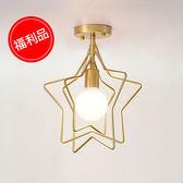 【福利品優惠價】星星旋轉單吊燈 GBC-1644