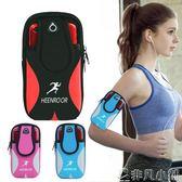 臂包 跑步手機包健身運動裝備手臂包跑步包男女臂套臂帶手包手腕包防水    非凡小鋪