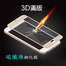 3D滿版 iPhone i6/i6S P...