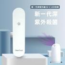 【南紡購物中心】淨趣 UVC-LED 隨身型紫外線淨化棒