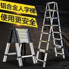 人字梯子家用折疊鋁合金室內梯登高梯雙面梯...