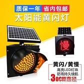 太陽能黃閃燈紅慢信號燈LED交通警示燈路障頻閃施工爆閃燈300  【全館免運】