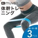 muva繽紛迷你彈力帶組(3入)(抗力帶/彈力繩/拉筋帶/阻力訓練/翹臀圈/伸展帶)