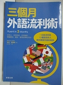 【書寶二手書T1/語言學習_AEG】三個月外語流利術_班尼.路易斯