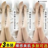 肉色打底褲連腳中厚絲襪連褲襪女防勾絲襪【南風小舖】