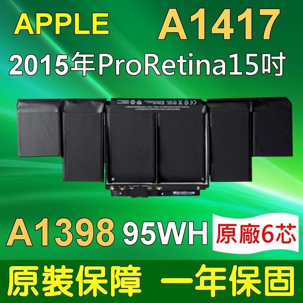APPLE 原廠電芯 電池 A1417 A1398 ME664 ME665 MC975 MC976 系列