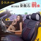 【安伯特】麥飯石 養生椅套(前座六件組)親膚透氣 防水防污【DouMyGo汽車百貨】
