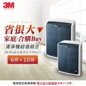 【3M專櫃】3M 獨家周年慶空氣清淨機超值組-極淨型6坪+極淨型10坪