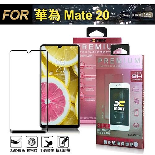 Xmart for 華為 HUAWEI Mate 20 超透滿版2.5D 鋼化玻璃貼-黑
