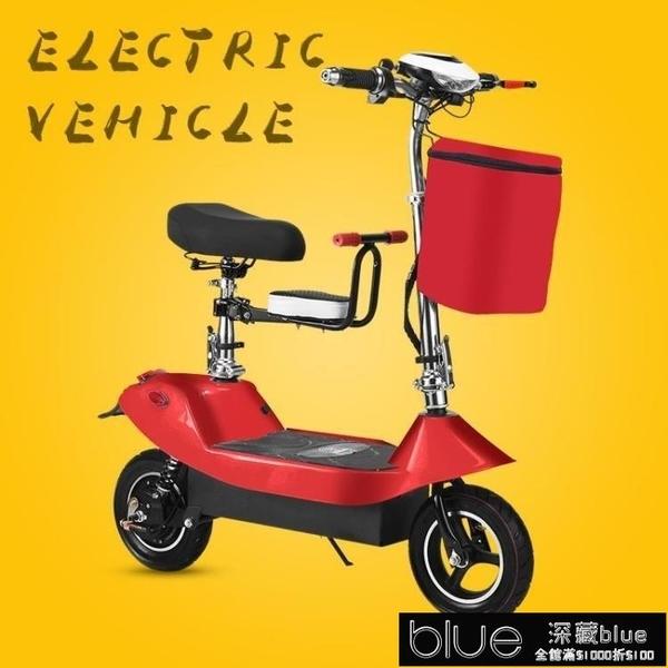 迷你折疊電動車女士兩輪小型代步電動滑板車自行車電瓶車11-14【全館免運】