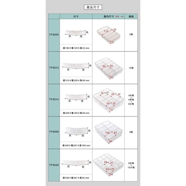 聯府 看的見12格收納盒 TFS012